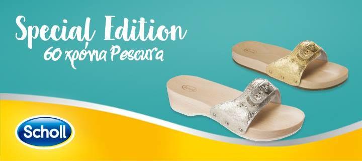 """Διαγωνισμός Scholl Shoes Greece με δώρο δύο ζευγάρια """"τσόκαρα"""" Pescura http://getlink.saveandwin.gr/8V6"""