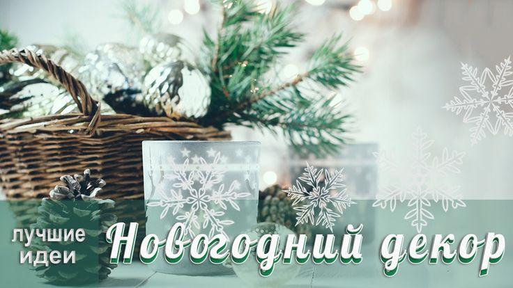 ❋🎅❋ Новогодний декор в деталях - украшаем дом к Новому году!