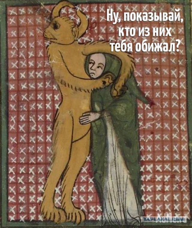 Типичное средневековье