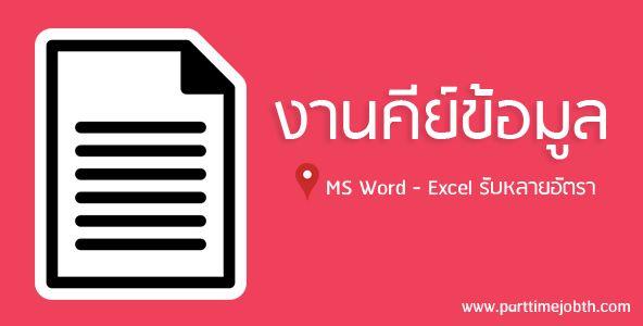 งานคีย์ข้อมูลทำที่บ้าน MS Word - Excel รับหลายอัตรา รายได้ดี | หางาน part time…