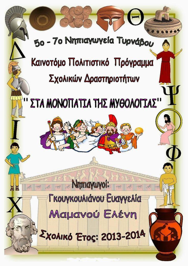 5o - 7o ΝΗΠΙΑΓΩΓΕΙΑ ΤΥΡΝΑΒΟΥ: '' Στα μονοπάτια της Μυθολογίας'' Πολιτιστικό Πρόγραμμα