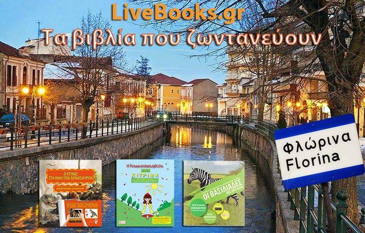 """Τα """"βιβλία που ζωντανεύουν"""" στη Φλώρινα. Πλέον, ολόκληρη η σειρά των βιβλίων μας στα βιβλιοπωλεία ΓΩΝΙΑ, Mεγ. Αλεξάνδρου 57 και Τσιώκας, Παύλου Μελά 42"""
