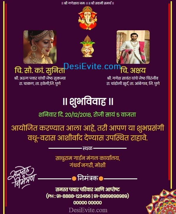 मर ठ लग नपत र क Marathi Wedding Card Indian Wedding Invitation Cards Hindu Wedding Invitation Cards Wedding Invitation Cards Online