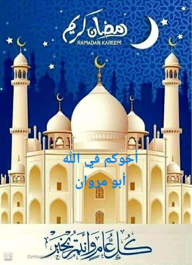 Pin By Mahmoud Ashraf On ٢ر Ramadan Kareem Ramadan Wishes Ramadan