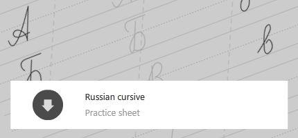 Russian Cursive Writing PRactice Sheet - LinguLift