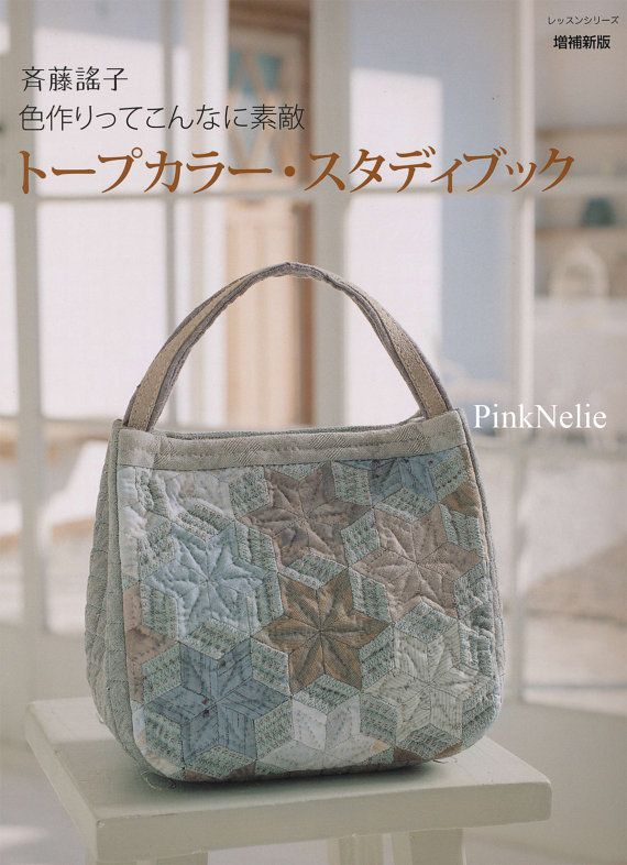 Yoko Saito  Taupe Color Study  Japanese Craft Book by PinkNelie, $49.00