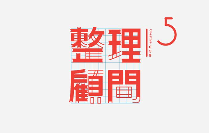 Put things, LOGOTYPE,  L/g/s | by LIAO WEI
