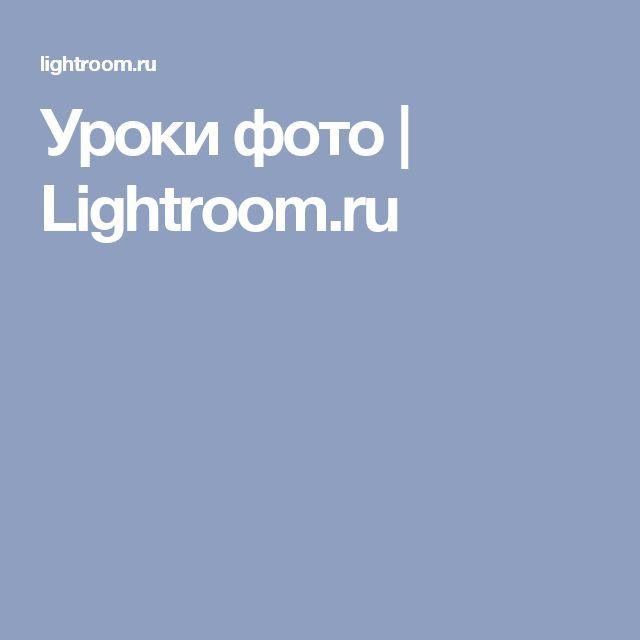Уроки фото   Lightroom.ru