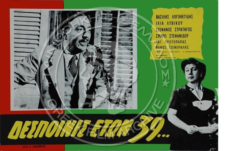 ΔΕΣΠΟΙΝΙΣ ΕΤΩΝ 39 - Αφίσες | Ταινιοθήκη Της Ελλάδος