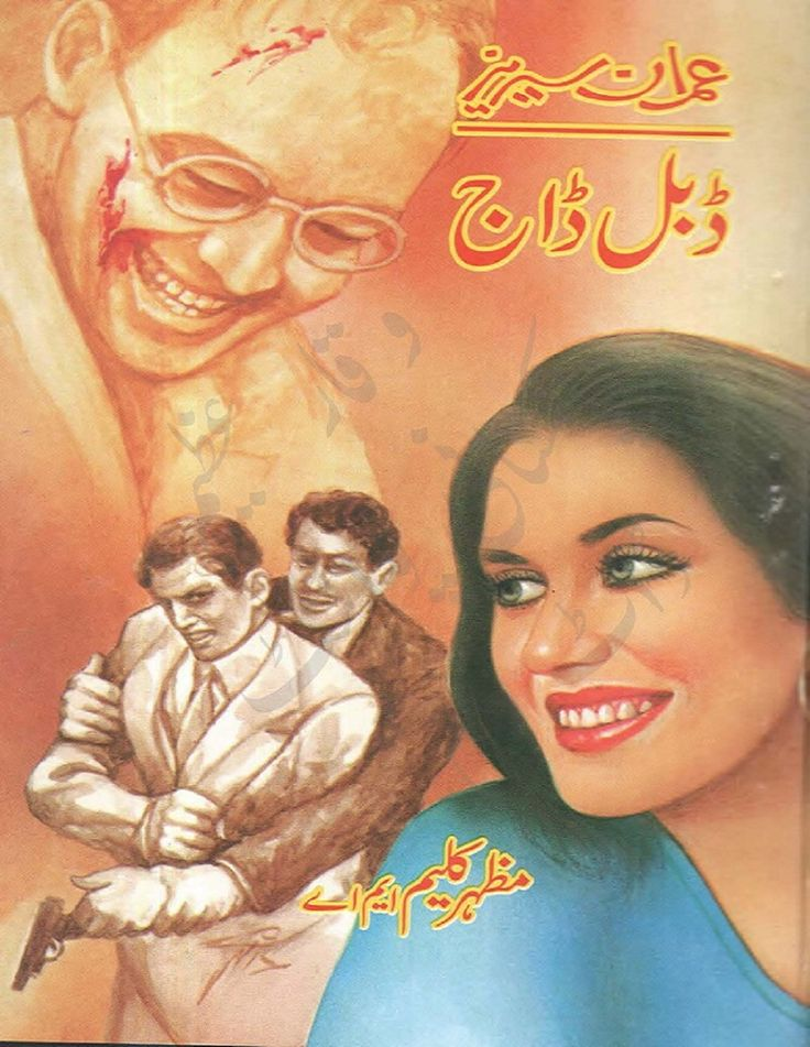Free Urdu Digests Sankara novel by Mazhar Kaleem M.A (Imran Series) pdf