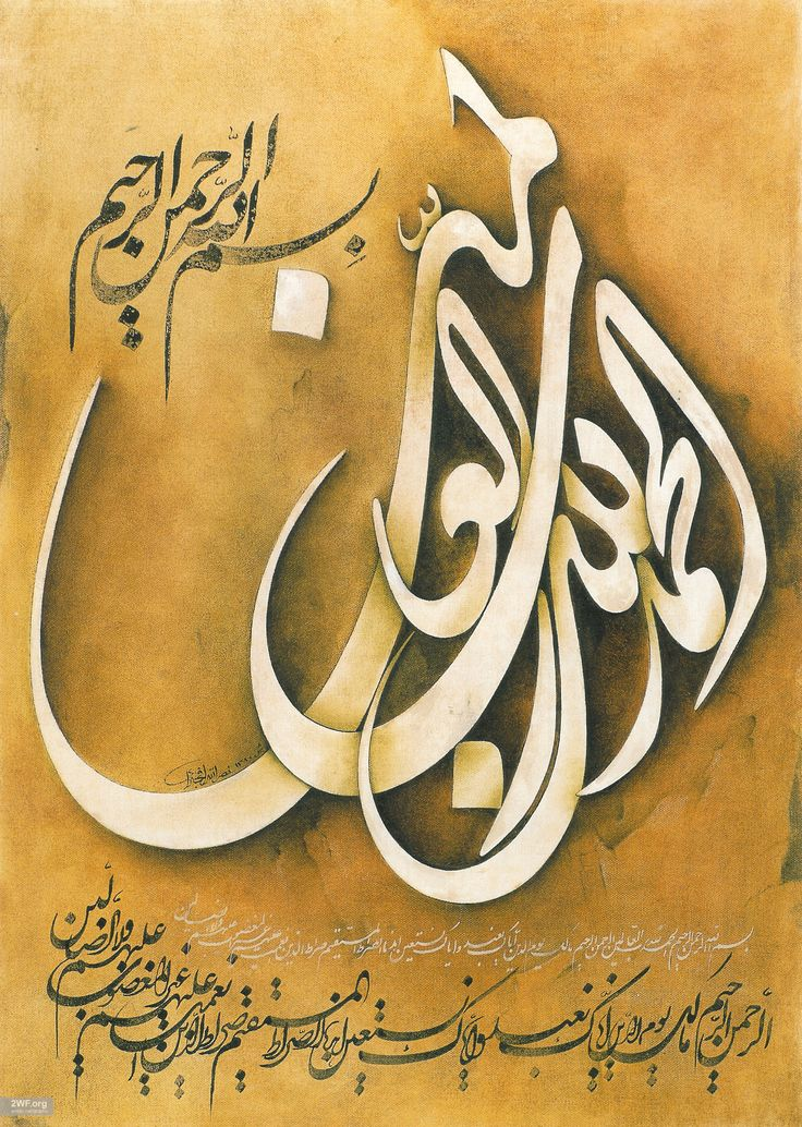 Alhamdulillah thanks and praise to god arabic and Why is calligraphy important to islamic art