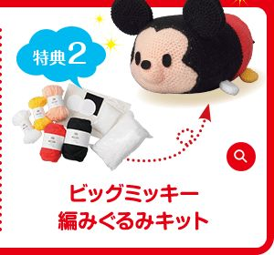 free step by step videos for crocheted tsum tsum minnie mouse