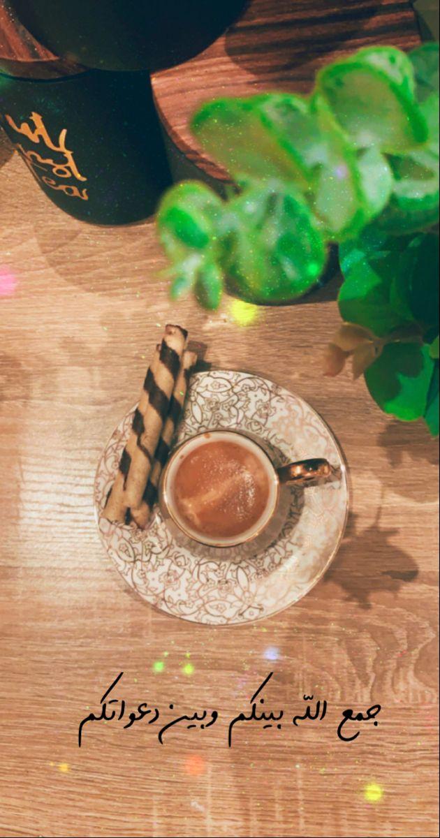 آمين Arabic Tattoo Quotes Coffee Poster Positive Quotes