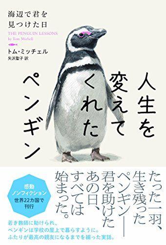 人生を変えてくれたペンギン 海辺で君を見つけた日 (ハーパーコリンズ・ノンフィクション)   トム・ミッチェル :::出版社: ハーパーコリンズ・ジャパン (2017/1/20):::Kindle