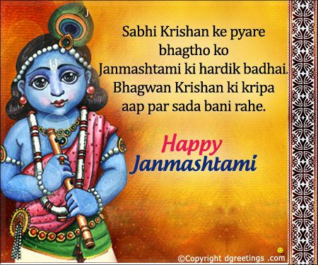 Send Janmashtami wishes to all your loved ones with these beautiful Janmashtami Hindi cards.