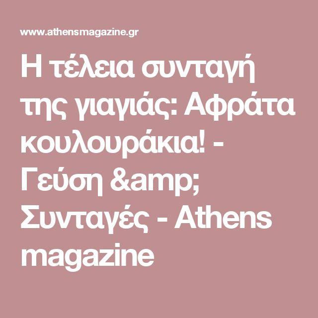 Η τέλεια συνταγή της γιαγιάς: Αφράτα κουλουράκια!  - Γεύση & Συνταγές - Athens magazine