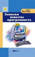 Алекс Экслер «Записки невесты программиста»