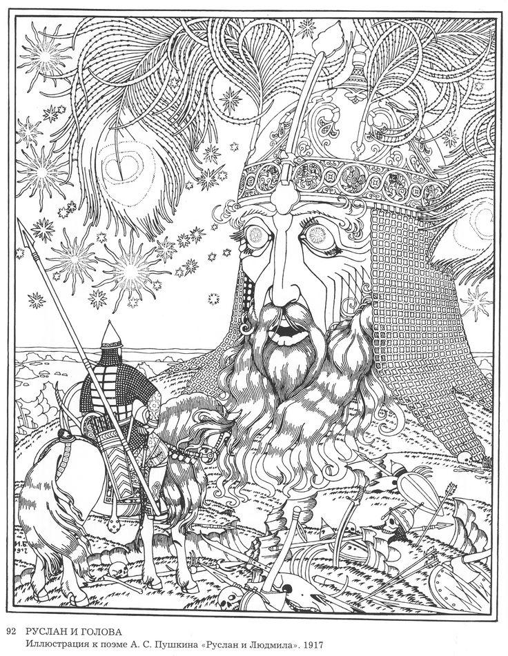 "Illustration for the poem 'Ruslan and Lyudmila' by Alexander Pushkin Иллюстрация к поэме ""Руслан и Людмила"" Александра Пушкина Artist: Ivan Bilibin Completion Date: 1917"