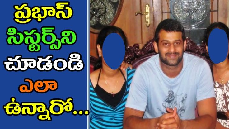 Bahubali Prabhas sisters Unseen photos | Prabhas family photos | SKMK Media
