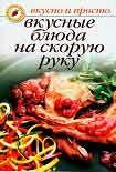Вкусные блюда на скорую руку. Начните читать книги Ивушкина Ольга в электронной онлайн библиотеке booksonline.com.ua. Читайте любимые книги с мобильного или ПК бесплатно и без регистрации.