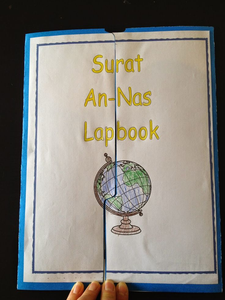 Lessons in the Gulf: Surat An-Naas Lapbook