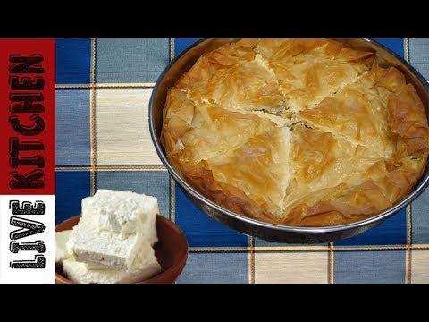 Εκπληκτική Τυρόπιτα - Homemade- tiropita - How To Make Greek Feta Cheese Pie - YouTube