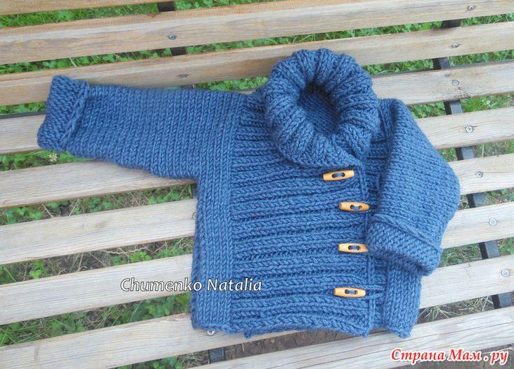 Теплая вязаная куртка-кофта для малыша
