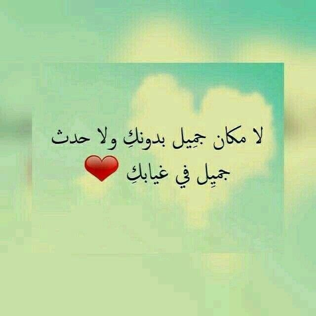 Pin By مرح علوش On الحب المجنون Sweet Words Quotes Love Quotes