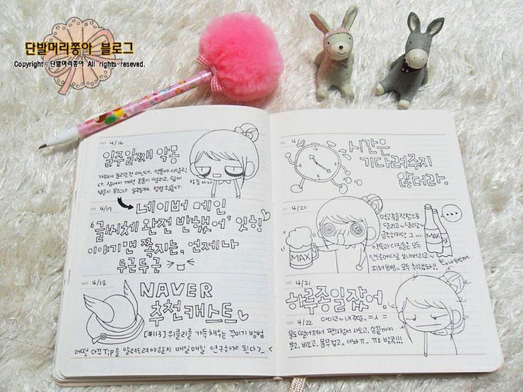 [다이어리꾸미기/다이어리/위클리]04/16-04/22 위클리완성 : 검정펜 하나로 위클리 예쁘게 꾸미기♡ : 네이버 블로그