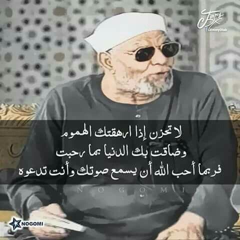اللهم احسن خاتمتنا بالامور كلها خيرها وشرها
