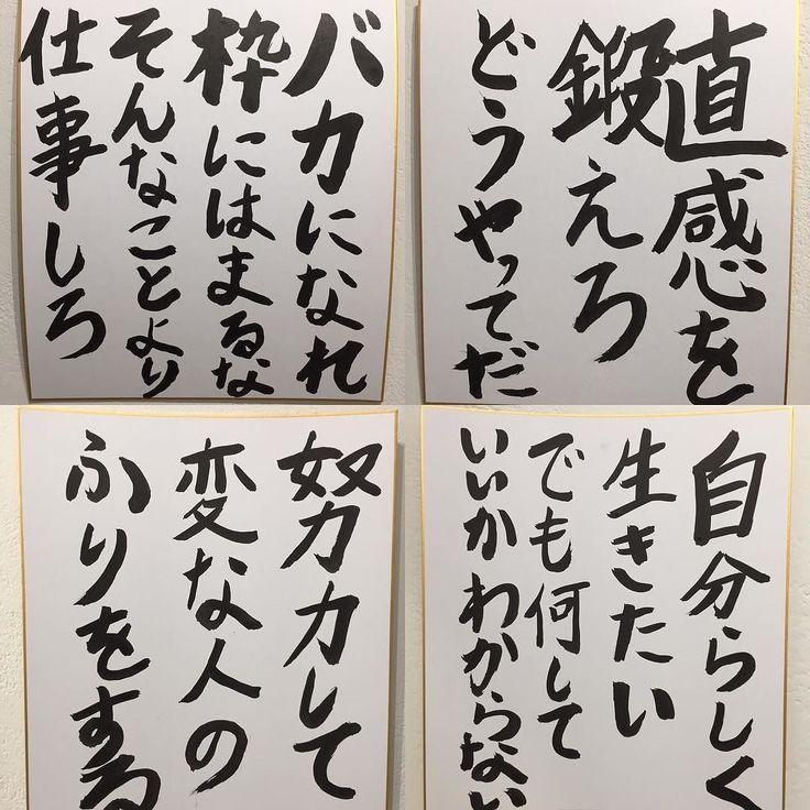 #everydayart #art #dokidokiclub #新宿眼科画廊 でやってる #ドキドキクラブ の個展よりマジぶっ刺さる激アツメッセージの一部抜粋誰もが一度は抱いたであろう葛藤が力強い筆致で綴られています個人的には右上が一番ビビッときたかな#1日1アート