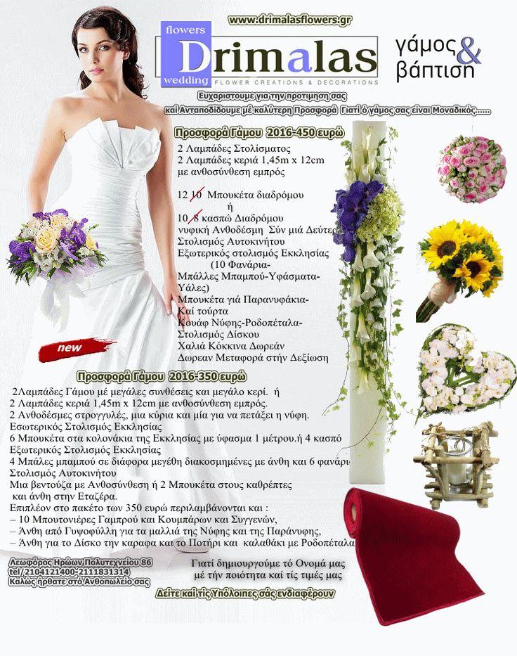 Προτάσεις στολισμός γάμου - Ανθοπωλείo interfloras,στολισμός γάμου & βάπτισης,γαμος, βαπτιση, προσφορα γαμου,στολισμος εκκλησιας,Ανθοπωλεία γάμου,αποστολη λουλουδιων, Αθήνα