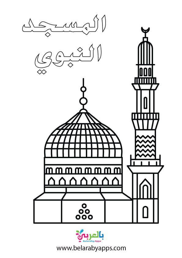 تلوين وحدة وطني كتاب تلوين اليوم الوطني السعودي Pdf بالعربي نتعلم In 2021 Home Decor Decals Home Decor Decor
