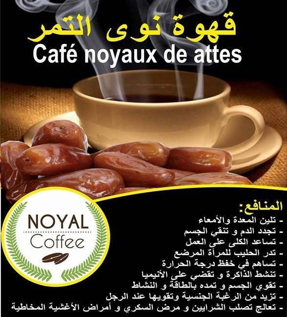 Caffe De Datte Epicerie Sucree Catalogue Tunizon Com Pretzel Bites Food Beef