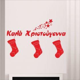 Αυτοκόλλητο βιτρίνας Χριστουγεννιάτικες κάλτσες - δείτε περισσότερα