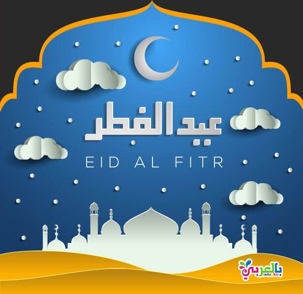 اجمل بطاقات تهنئة بالعيد 2019 صور عيد سعيد عيد مبارك بالعربي نتعلم Web Design Tools Tool Design Web Design