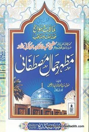 Urdu ashrafi lataif pdf e