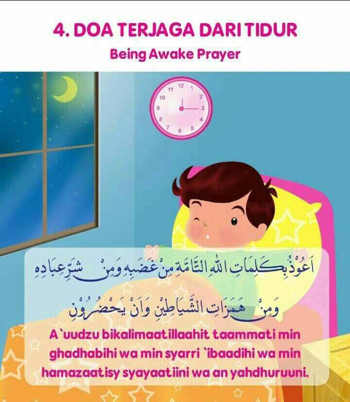 Duaa when awake from sleep