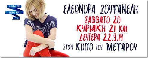 "http://eleonora-zouganeli.blogspot.gr/2014/09/eleonora-zouganeli-athina-kalokairi-2014.html  Άρθρο: Ελεωνόρα Ζουγανέλη - Καλοκαίρι 2014 - ""Η δύναμη σου, δύναμη μου…"" στον κήπο του Μεγάρου Μουσικής #eleonorazouganeli #eleonorazouganelh #zouganeli #zouganelh #zoyganeli #zoyganelh #elews #elewsofficial #elewsofficialfanclub #fanclub"