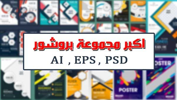 بروشور اكبر مجموعة نماذج بروشورات وفلايرات أفكار جديدة للمصممين 2021 Brochure قوالب بروشور مجانية Flyer Template Brochure Flyer
