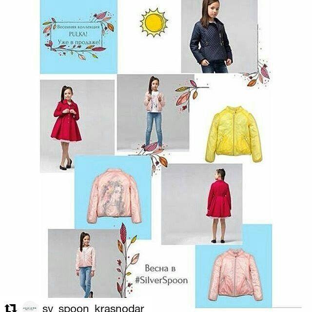 На улице такая погода, что без верхней одежды никак! Самое время вспомнить, что часть коллекции #Pulka_весна2017  сейчас доступна в наших магазинах со скидкой 20%! #silverspoon #pulka #куртканавесну_дети #плащ_длядевочки #весеннийтренч_детскаямода #весна_тренды #детскаямода_весна2017 #длядевочки_навесну #стильныедети #модадлядетей #такаявесна