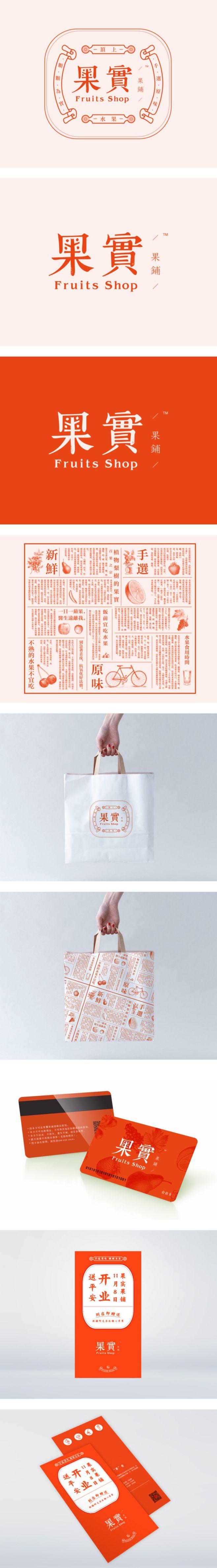 果实果铺品牌设计|VI/CI|平面|薄荷...