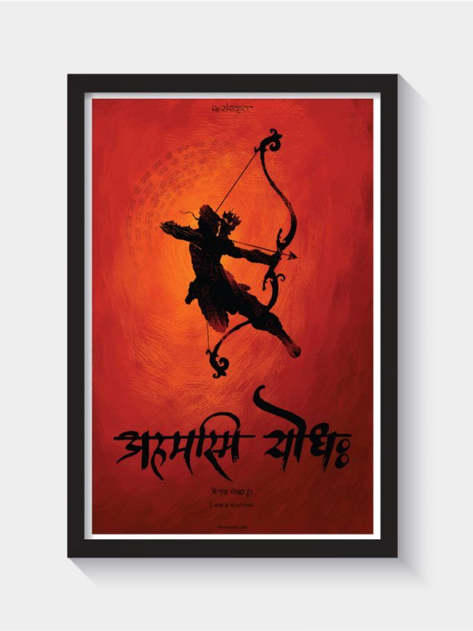 Ahamasmi Yodha Frame   Vedic mantras   Vedic mantras