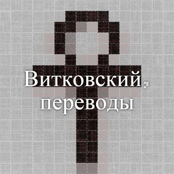 Витковский, переводы