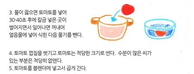 8월의 제철 음식 '토마토 페이스트' 이미지 4