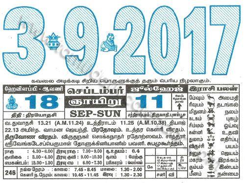 Tamil Monthly Calendar September 2017 - தமிழ் தினசரி காலண்டர் - Wedding Dates - Nalla Neram