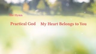 The Hymn of Life Experience Through Thick and Thin, Faithful Till Death | The Church of Almighty God