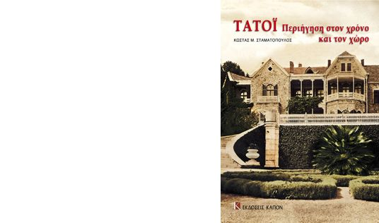 TATOI - Kaponeditions