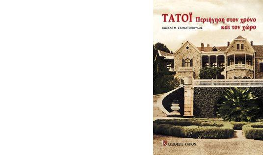TATOI - Kaponeditions