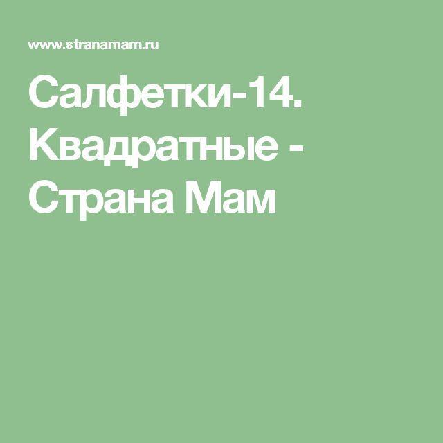 Салфетки-14. Квадратные - Страна Мам